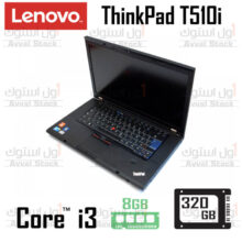لپ تاپ استوک Lenovo ThinkPad T510i Core i3 Intel HD