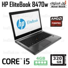لپ تاپ استوک HP EliteBook Mobile Workstation 8470w
