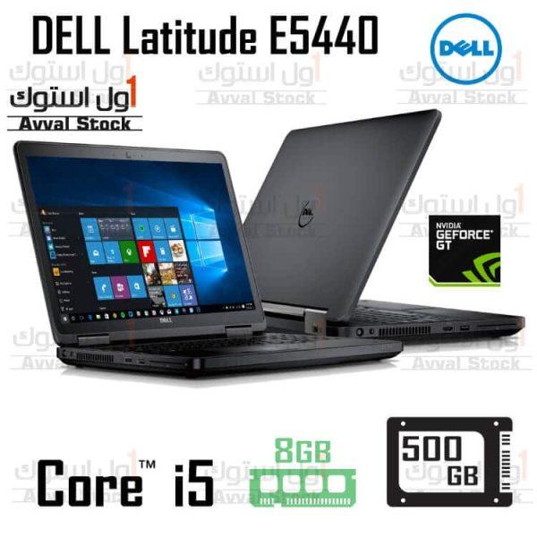 لپ تاپ استوک دل DELL E5440