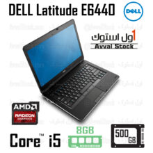 لپ تاپ استوک Dell Latitude E6440 i5 AMD Radeon HD 8690M – H