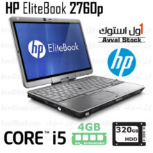 لپ تاپ استوک Hp EliteBook 2760p i5 intel – A