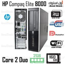 کامپیوتر استوک HP Compaq Elite 8000 SFF Core 2 Duo – A