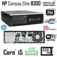 کامپیوتر استوک HP Compaq Elite 8300 SFF Core i5 – A