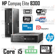 کامپیوتر استوک HP Compaq Elite 8300 SFF Core i5 SSD – H