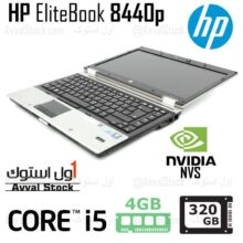 لپ تاپ استوک Hp EliteBook 8440p i5 Nvidia