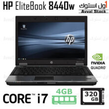 لپ تاپ استوک Hp EliteBook 8440w i5 Nvidia