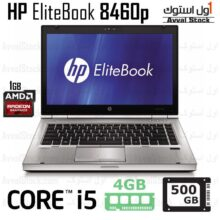 لپ تاپ استوک Hp EliteBook 8460p i5 Radeon HD
