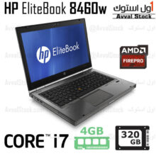 لپ تاپ استوک HP EliteBook Mobile Workstation 8460w – H
