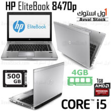 لپ تاپ استوک Hp EliteBook 8470p i5 Radeon HD-H