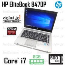 لپ تاپ استوک Hp EliteBook 8470p i7 Radeon HD – H