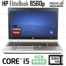 لپ تاپ استوک Hp EliteBook 8560P i5 Radeon HD
