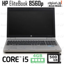 لپ تاپ استوک Hp EliteBook 8560p i5 intel HD – F