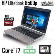 لپ تاپ استوک Hp EliteBook 8560p i7 Radeon HD