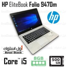 لپ تاپ استوک HP EliteBook Folio 9470m i5 – H