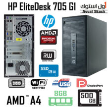 کامپیوتر استوک HP EliteDesk 705 G1 Microtower PC A4 Pro – H