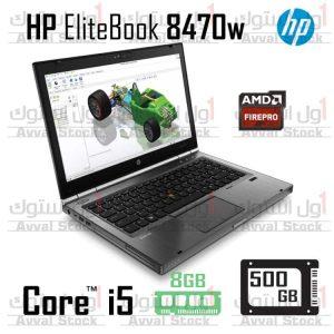 لپ تاپ ورک استیشن | HP EliteBook 8470w i5 FirePro M2000