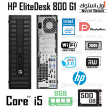مینی کیس HP 800 G1 | کیس استوک HP EliteDesk 800 G1 Core i5