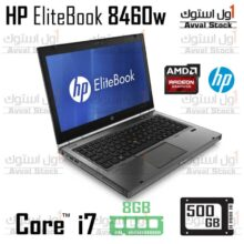 لپ تاپ استوک | HP EliteBook 8460w Core i7 FirePro M3900 – H