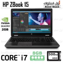 لپ تاپ استوک ZBook 15 G1 Mobile Workstation