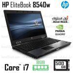 لپ تاپ ورک استیشن hp 8540w
