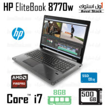 لپ تاپ ورک استیشن Hp Workstation 8770w i7 FirePro – H