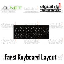 برچسب کیبورد فارسی لپ تاپ