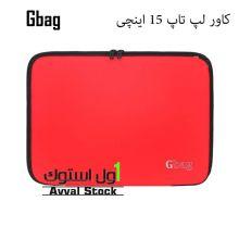 کیف لپ تاپ جی بگ مدل Pocket 1 مناسب برای لپ تاپ 15 اینچی | Gbag Pocket 1 Bag For 15 Inch Laptop