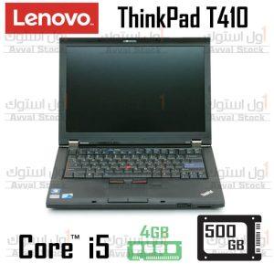لپ تاپ استوک لنوو Lenovo ThinkPad T410 i5