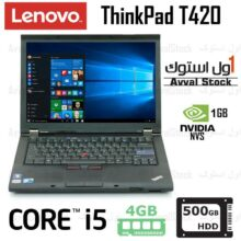 لپ تاپ استوک Lenovo ThinkPad T420 intel Core i5