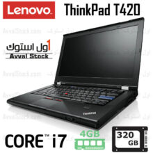 لپ تاپ استوک Lenovo ThinkPad T420 i7 intel – A