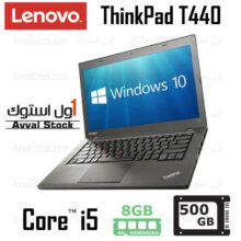 لپ تاپ استوک Lenovo ThinkPad T440 i5 intelHD-H