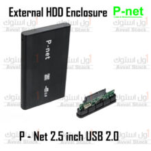 باکس هارد اکسترنال 2.5 اینچی پی نت | P-net 2.5 inch USB 2.0 External HDD Enclosure