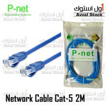 کابل شبکه CAT5 پی نت طول ۲ متر   Cat5 Ethernet Cable P-Net 2M