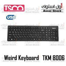 کیبورد تسکو مدل TK 8006 با حروف فارسی