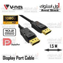 کابل V-net Display 1.5m