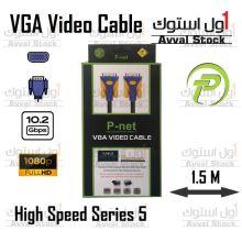 کابل VGA پی نت P-net VGA Cable 1.5m